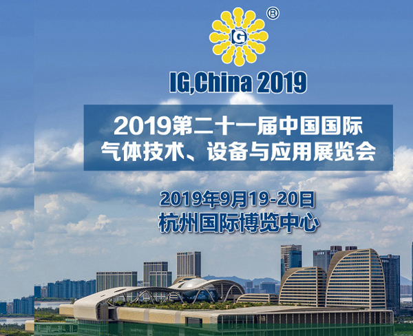 2019 China International Exhibition sa Gas Technology, Equipment and Applications